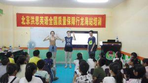 Classroom in Xiamen, China